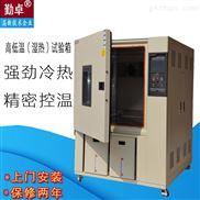 快速变化温度试验箱高温老化箱品牌
