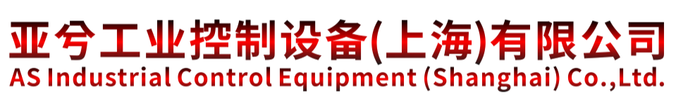 亞兮工業控制設備(上海)有限公司