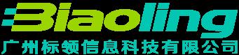 廣州標領信息科技有限公司