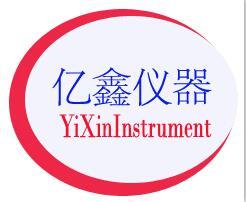 深圳市亿鑫仪器设备有限公司