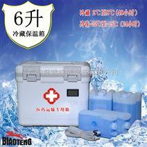 供应6L带GPS定位保温箱冷藏箱温度显示保温箱医用药品保温箱