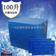 供应100L带GPS定位保温箱冷藏箱温度显示保温箱医用药品保温箱