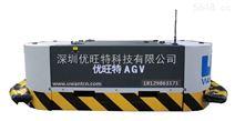 深圳优旺特全功能潜入式300kg无人搬运车AGV