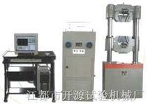 微机控制电液万能试验机
