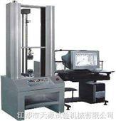 复合膜材料电子式拉力试验机(5000N)
