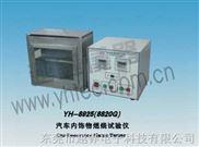 YH-8925汽车内饰材料燃烧试验机