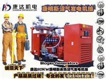 80KW沼气发电机组、低碳节能、80KW沼气发电机组、节能环保