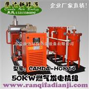 江汉油田伴生气发电机组、延长油田伴生气发电机组、燃气发电机组