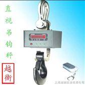 上海1T电子吊秤,上海2T电子吊秤,上海3T电子吊秤