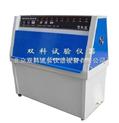 紫外光老化试验箱/紫外光老化试验机