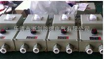 BLK52-16A/380V防爆断路器多少钱