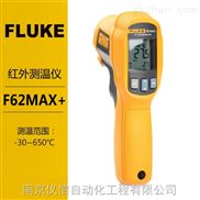 FLUKE福禄克红外测温仪F62 MAX+