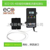 美国ECO在线臭氧检测仪