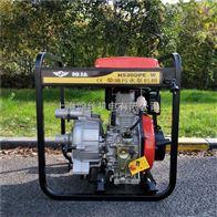 HS20DPE-W农田灌水喷灌柴油抽水机自吸泵
