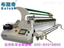 Boloki布路奇-针织专用自动铺布机|拉布机