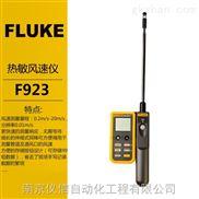 FLUKE福禄克F923热线式风速测试仪