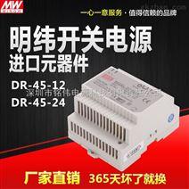 导轨电源稳压开关电源DR-45W-12V防水电源