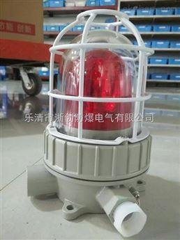 bbj-大音量高分贝防爆声光报警器