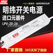 LPV-20W-24V-0.83ALED防水电源灯具电源