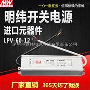防水电源LPV-60W-12V-5ALED灯具电源