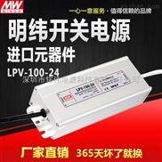 LED防水恒压直流开关电源LPV-100W-24V-4.5A