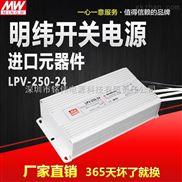 LPV-250W-12V-20.8ALED防水稳压开关电源
