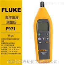FLUKE福禄克温度湿度计F971测试仪
