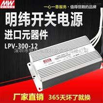 LED防水防雨开关直流电源LPV-300W-36V8.3A