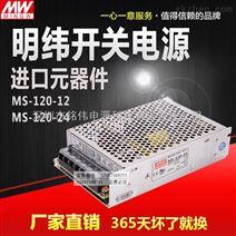 小体积单组MS-120W-12V开关工控稳压电源