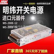 小体积单组MS-200W-12V工控直流开关电源
