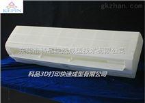 3D打印家电手板制作工业级3D打印手板模型