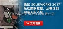 SOLIDWORKS PDM PROFESSIONAL 亿达四方