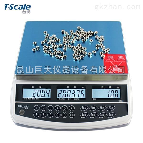 台衡JSC-QHC-3电子计数秤/带RS232电脑串口
