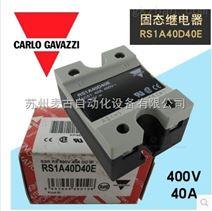 RS1A40D40E瑞士佳乐固态继电器