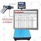 可存储数据的电子秤/数据可导出的智能桌秤