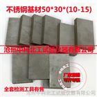 建筑密封材料不锈钢基材