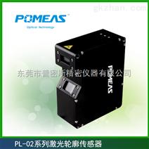 PL-02系列激光轮廓传感器