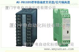 厦门宇电AI-7011D5型单路温度变送器