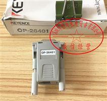 OP-26401基恩士KEYENCE转换适配器