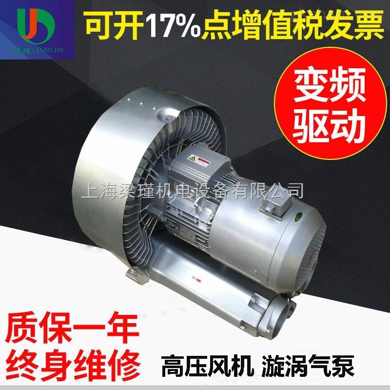 染整机服装设备8.5KW旋涡高压风机