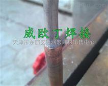 威欧丁低温铝焊丝之空调铝管焊接