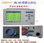 供应JK-8S数据记录仪
