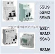 5SY/5SN/5SP-长沙西门子5SY微型断路器代理商