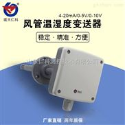 风管温湿度变送器 管道PLC4~20mA