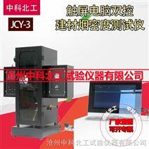 电脑双控建材烟密度测试仪