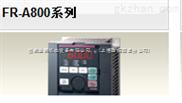 三菱变频器型号列表/上海乾拓优势供应进口元件