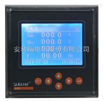 ACR330ELH多功能网络仪表