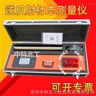 供应逆反射标志测量仪