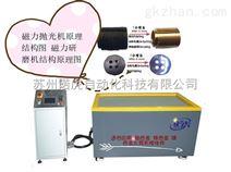 磁力抛光机工艺原理 /技术/参数等设备 定制