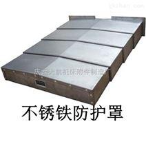 不锈钢机床防护罩厂家按需定做
